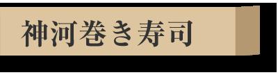 神河巻き寿司