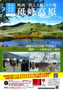 映画『燃えよ剣』神河町公式インスタグラムキャンペーン